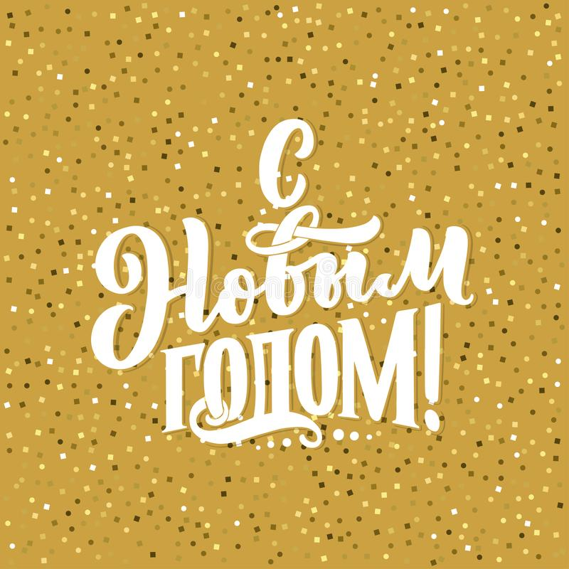 Poniendo letras a cita, texto ruso - Feliz Año Nuevo vector simple Composición para los carteles, elemento de la caligrafía del d libre illustration