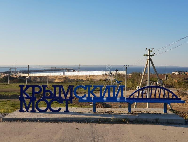 Ponte crimeana imagens de stock royalty free