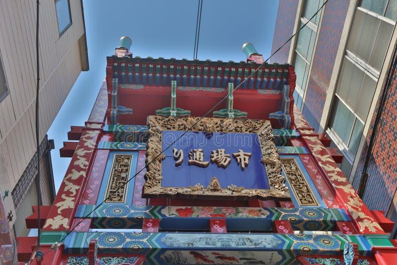 Poort van de Stad van Yokohama China royalty-vrije stock foto