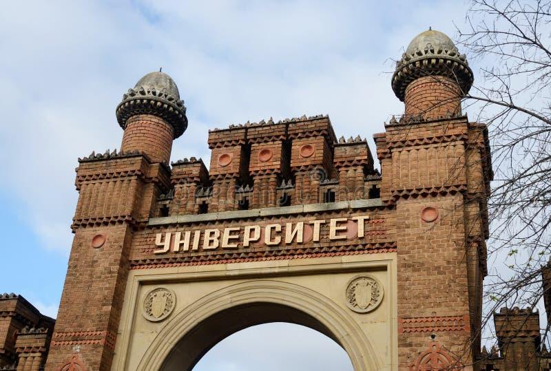 Poort van Yuriy Fedkovych Chernivtsi National University, de Oekraïne royalty-vrije stock afbeelding