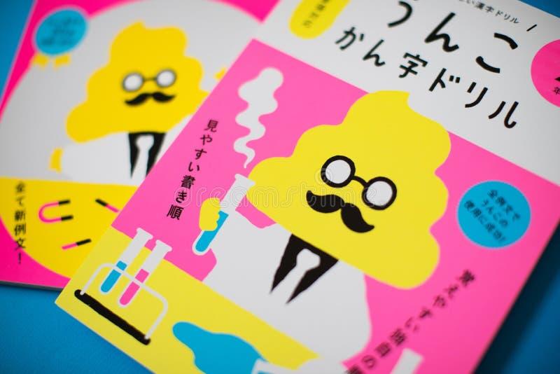 Populär japansk bok för att lära teckenkanji för japanskt språk med läraren för Unko senseiakter arkivbild