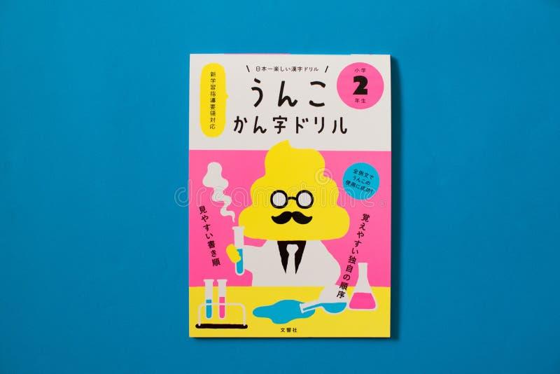 Populär japansk bok för att lära teckenkanji för japanskt språk med läraren för Unko senseiakter arkivbilder