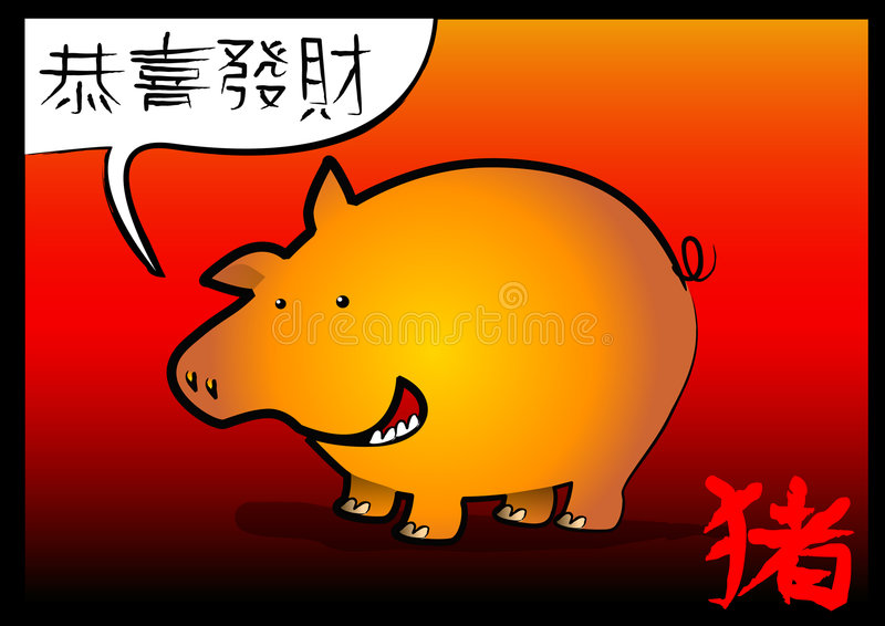 Porc de Gung Hei illustration de vecteur