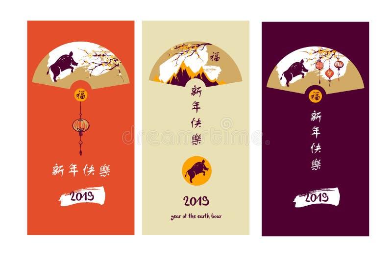Porc de silhouette Symbole de verrat de la terre du 2019 Hiéroglyphe Chines illustration de vecteur