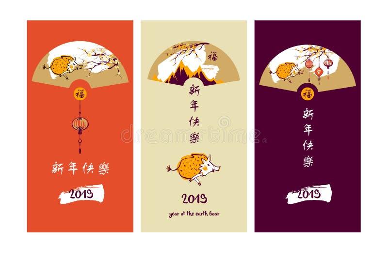 Porc de silhouette Symbole de verrat de la terre du 2019 Hiéroglyphe Chines illustration libre de droits