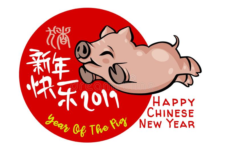 Porc mignon, zodiaque chinois, bonne année 2019 An neuf chinois L'année du porc illustration stock