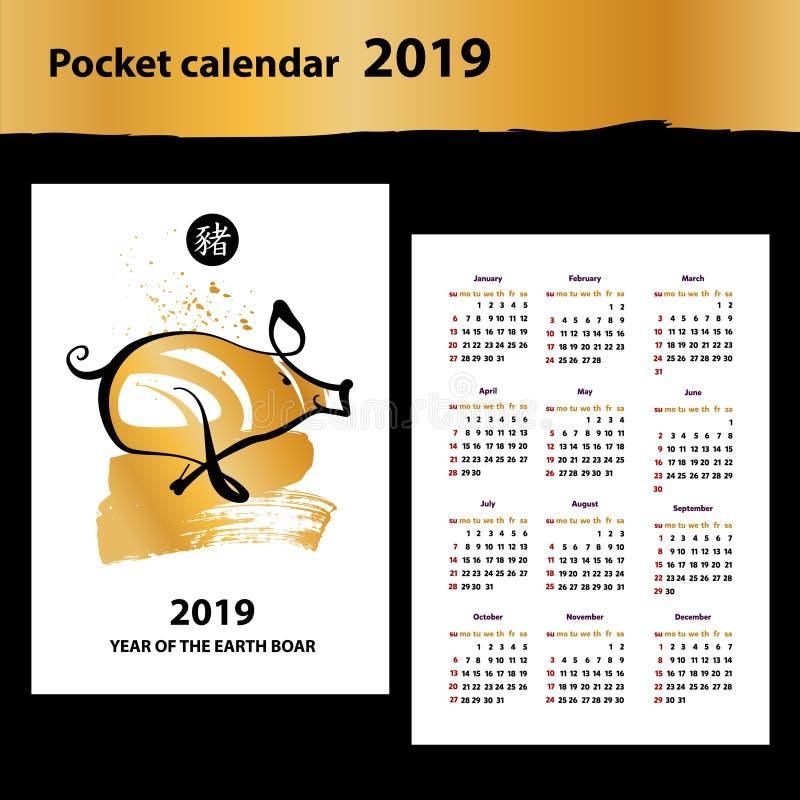 Porco de corrida da silhueta Calendário 2019 do bolso Varrão chinês da terra ilustração stock