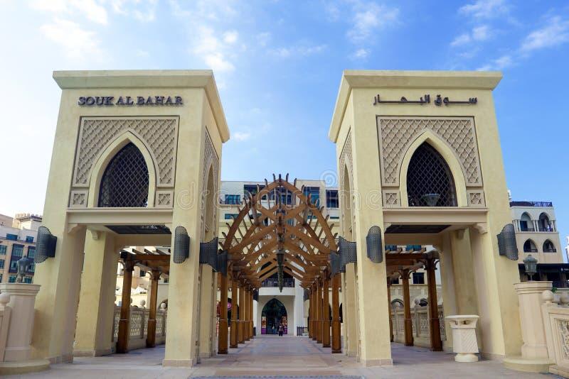 Port för Souk alBahar ingång royaltyfri foto