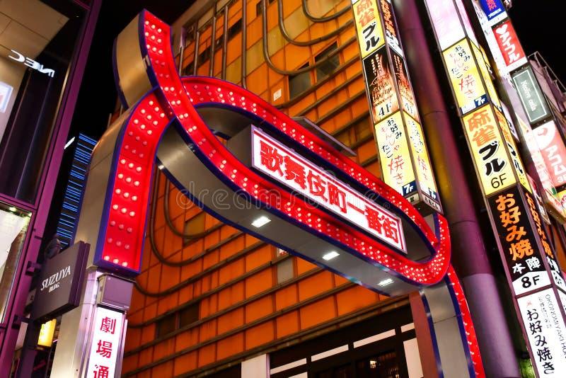 Porta de Kabukicho Ichibangai, Tóquio, Japão fotos de stock