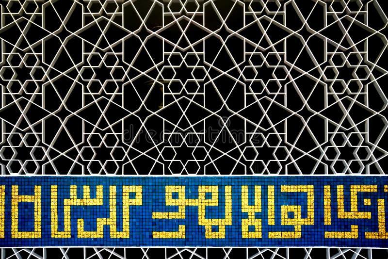 Porta metallica del modello islamico con la calligrafia del mosaico fotografia stock libera da diritti