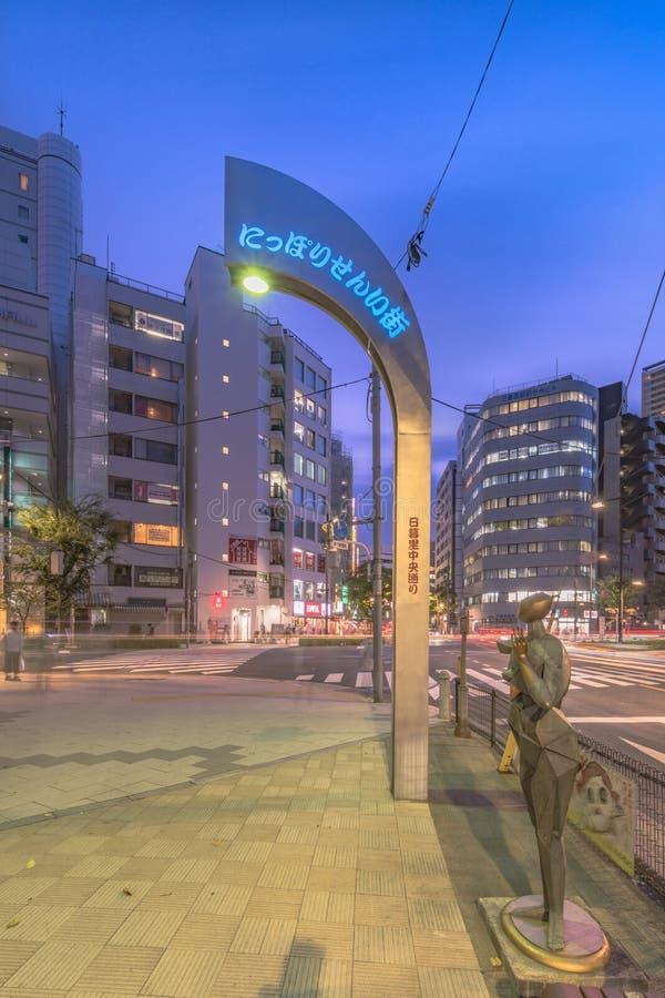 Portail en métal qui marque l'entrée au textile de Nippori dans le secteur d'Arakawa de Tokyo photographie stock libre de droits