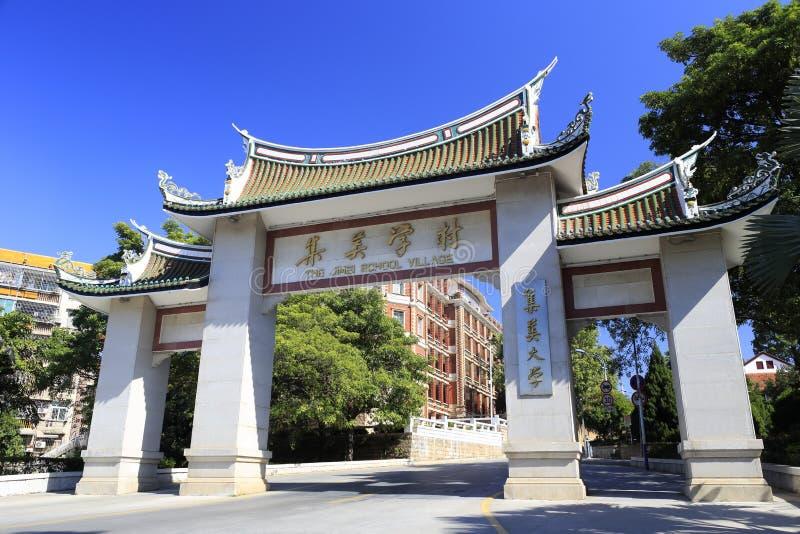 Porte de l'université célèbre de jimei images stock