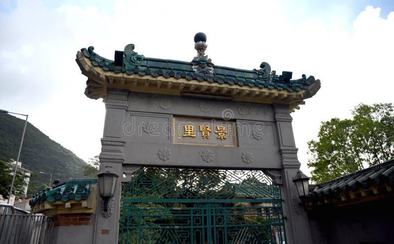 Porte de manoir de Chinois d'héritage images libres de droits