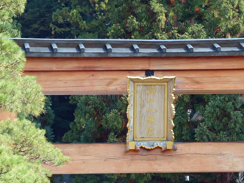 Portone di Torri a Sakurayama Hachimangu, Takayama fotografia stock libera da diritti