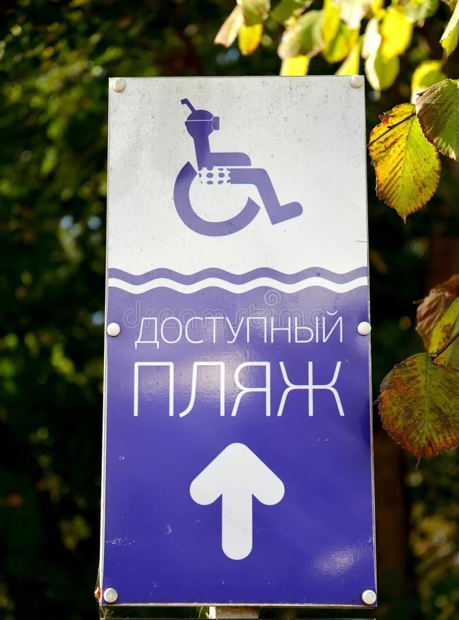 Posicione 'a praia disponível ' O texto do russo - a praia disponível imagem de stock royalty free
