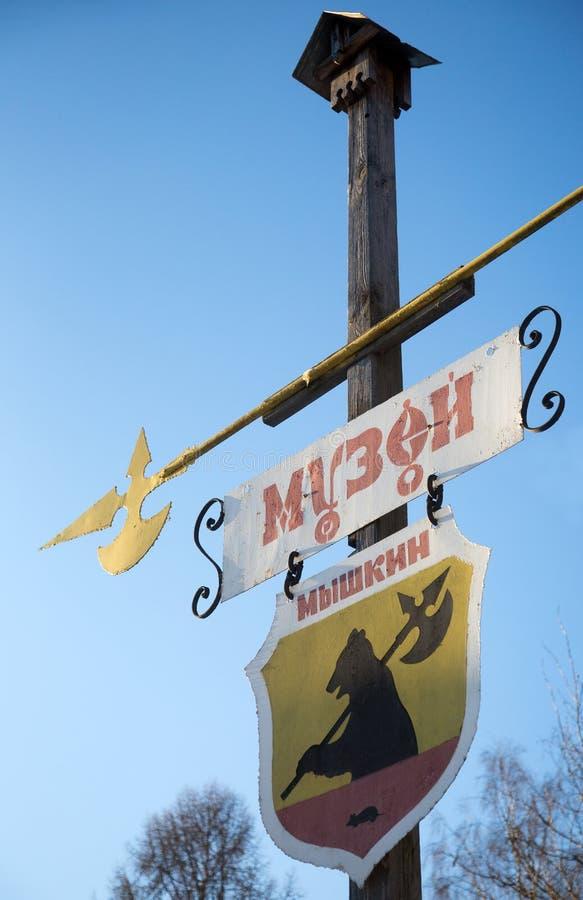 Posicione do museu do rato na cidade de Myshkin, região de Yaroslavl imagem de stock