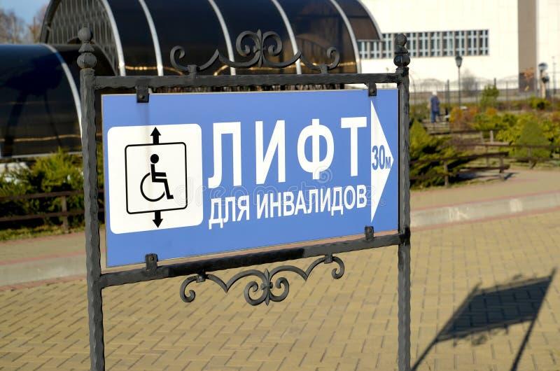 Posicione - o elevador para deficientes motores de 30 m O texto do russo - o elevador para deficientes motores fotos de stock royalty free