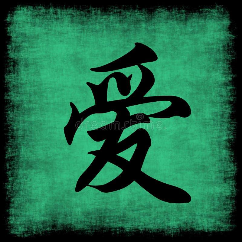 positionnement chinois d'amour de calligraphie illustration stock