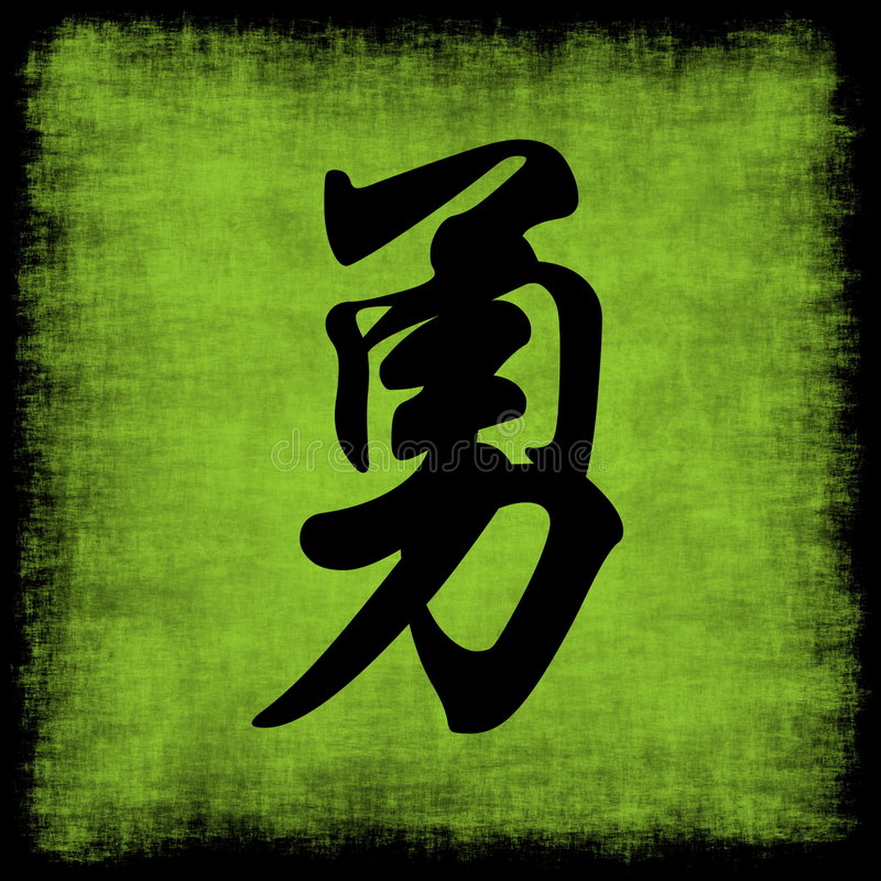 positionnement chinois de courage de calligraphie illustration stock