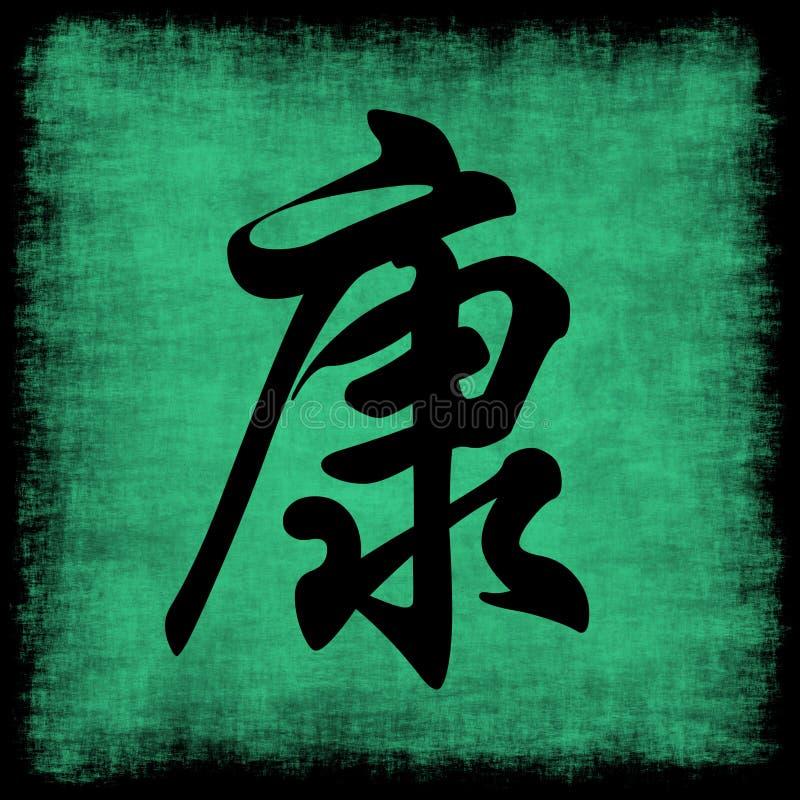 positionnement chinois de santé de calligraphie illustration de vecteur