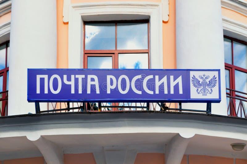Post van Rusland het teken op het belangrijkste postkantoor in Veliky Novgorod, Rusland royalty-vrije stock foto's