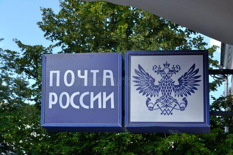 Post van Rusland het teken op het belangrijkste postkantoor in Veliky Novgorod, Rusland - close-upmening royalty-vrije stock foto's