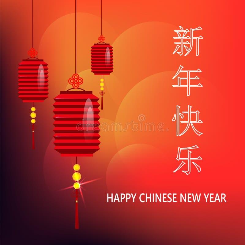 Postal china del Año Nuevo Linternas de papel en fondo rojo brillante borroso ilustración del vector