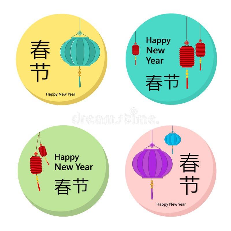 Postal china del Año Nuevo Los caracteres chinos traducen como ` del Año Nuevo del ` ilustración del vector