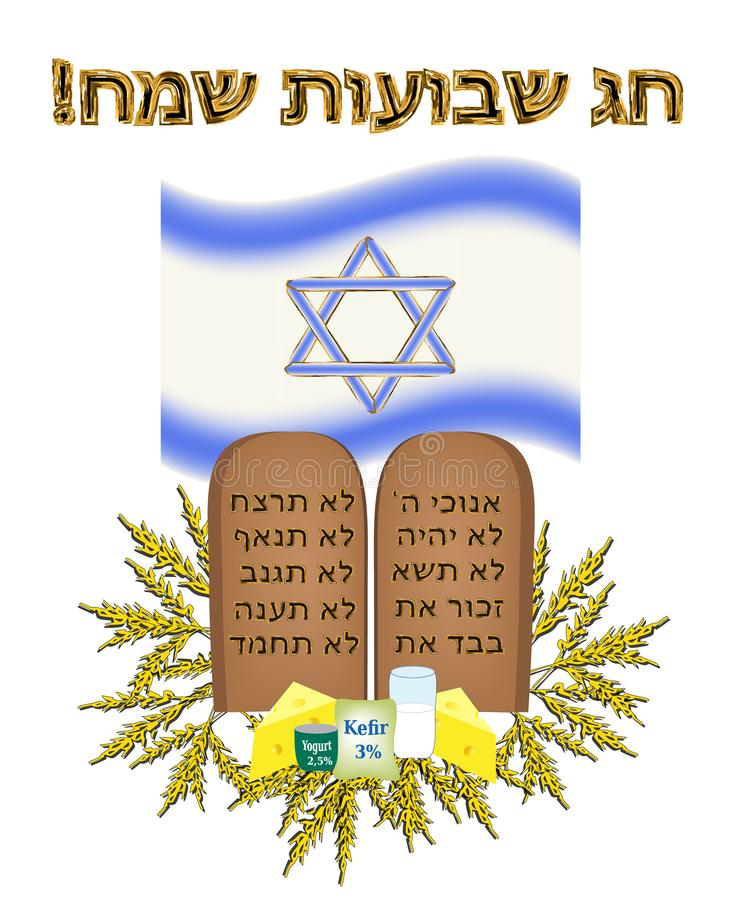 Postcard holiday Shavuot. Tablets covenant of Moses Bible Torah. Dairy products, wheat ears. Israeli flag. golden inscription. Postcard holiday Shavuot. Tablets vector illustration