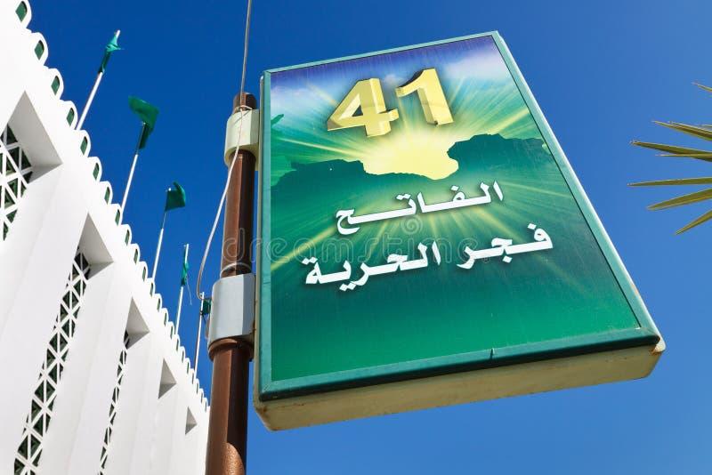 Poster da propaganda de Gaddafi imagens de stock royalty free