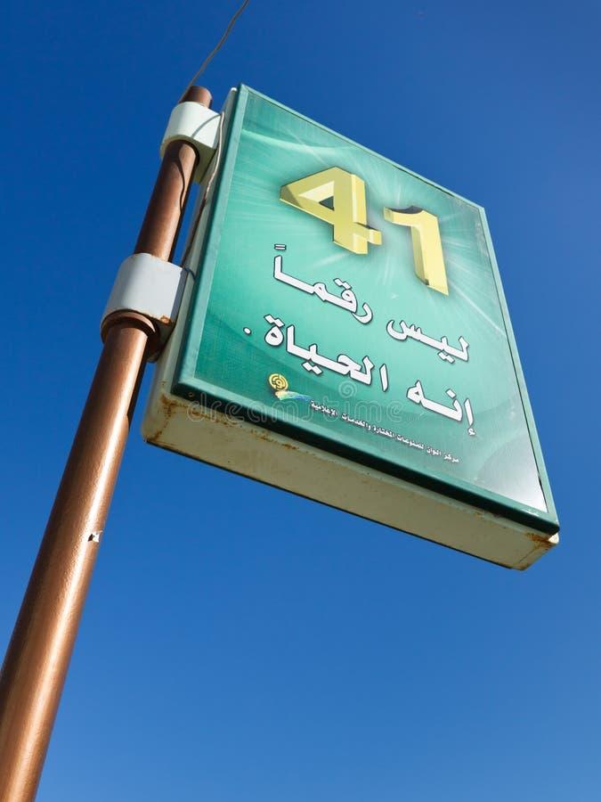 Poster da propaganda de Gaddafi foto de stock