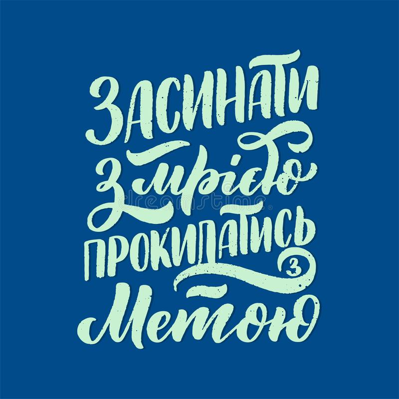 Poster on ukrainian language - fall asleep with a dream - wake up with a goal. Cyrillic lettering. Motivation qoute. Vector royalty free illustration