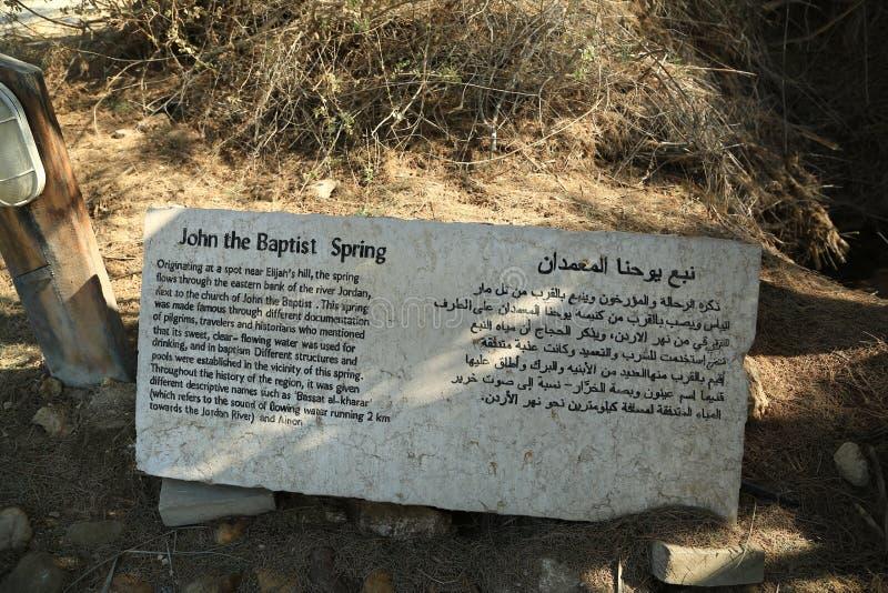 Posto storico del battesimo di Jesus Christ, Giordania immagini stock libere da diritti
