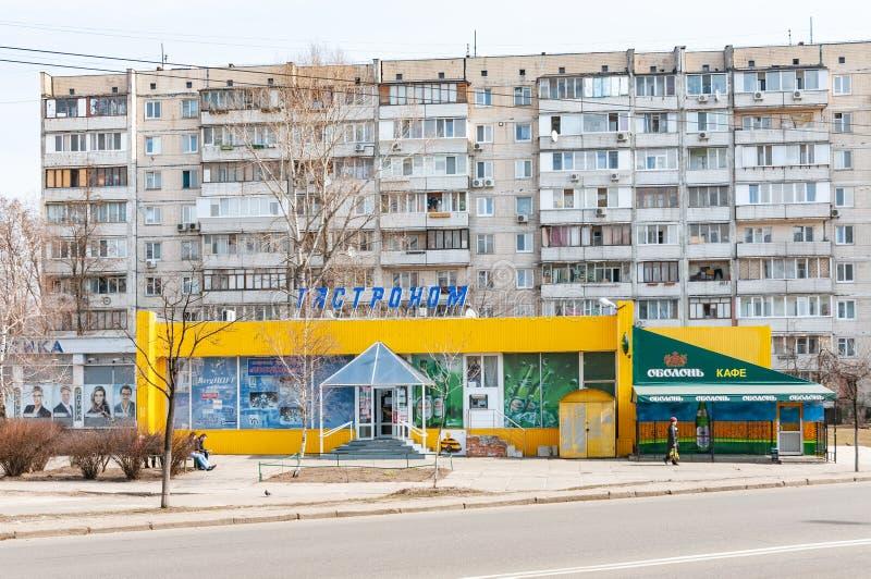 Pouco supermercado amarelo foto de stock