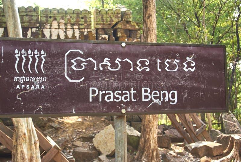 Prasat Beng Temple Angkor Era royaltyfria foton