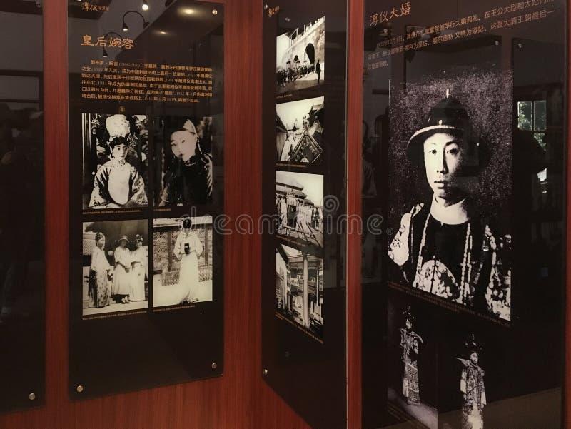 Precedente residenza di ultimo imperatore della Cina fotografia stock