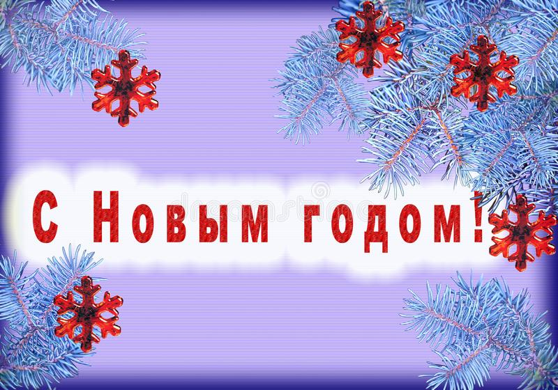 Prentbriefkaar Gelukkig Nieuwjaar royalty-vrije stock afbeelding