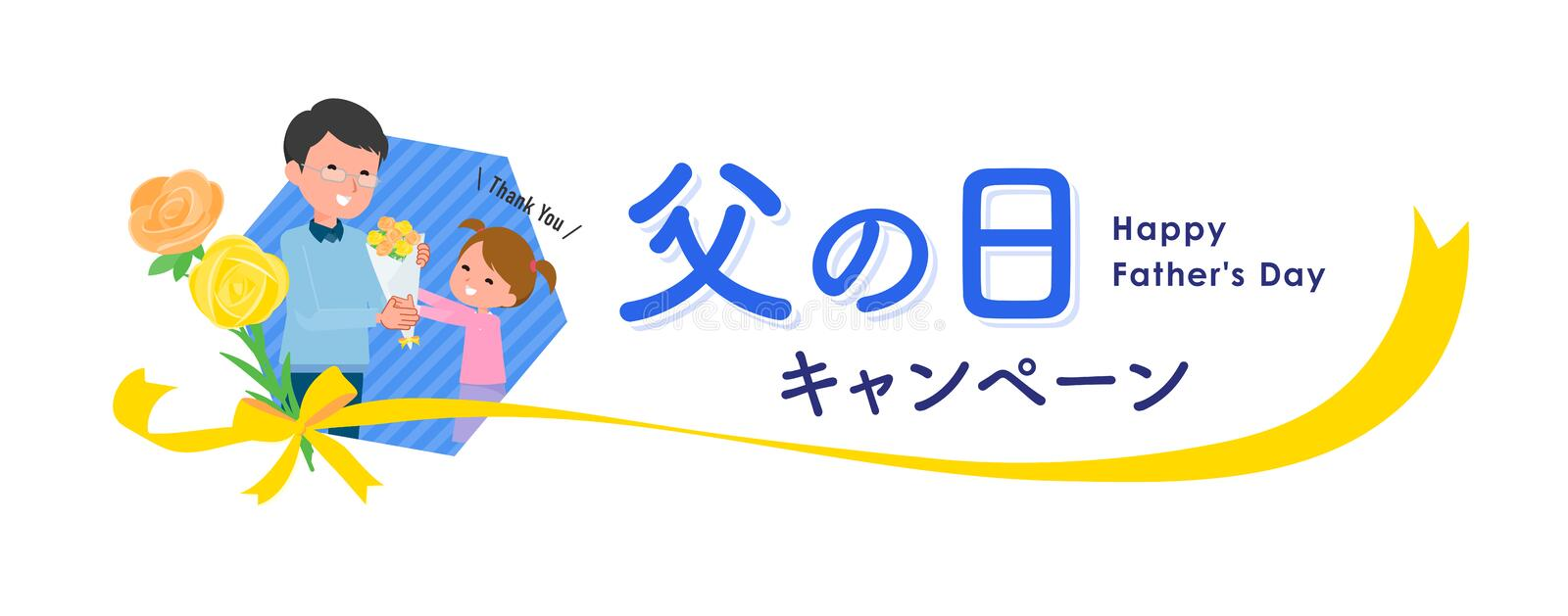 Present for loved ones_father`s Day jp stock illustration
