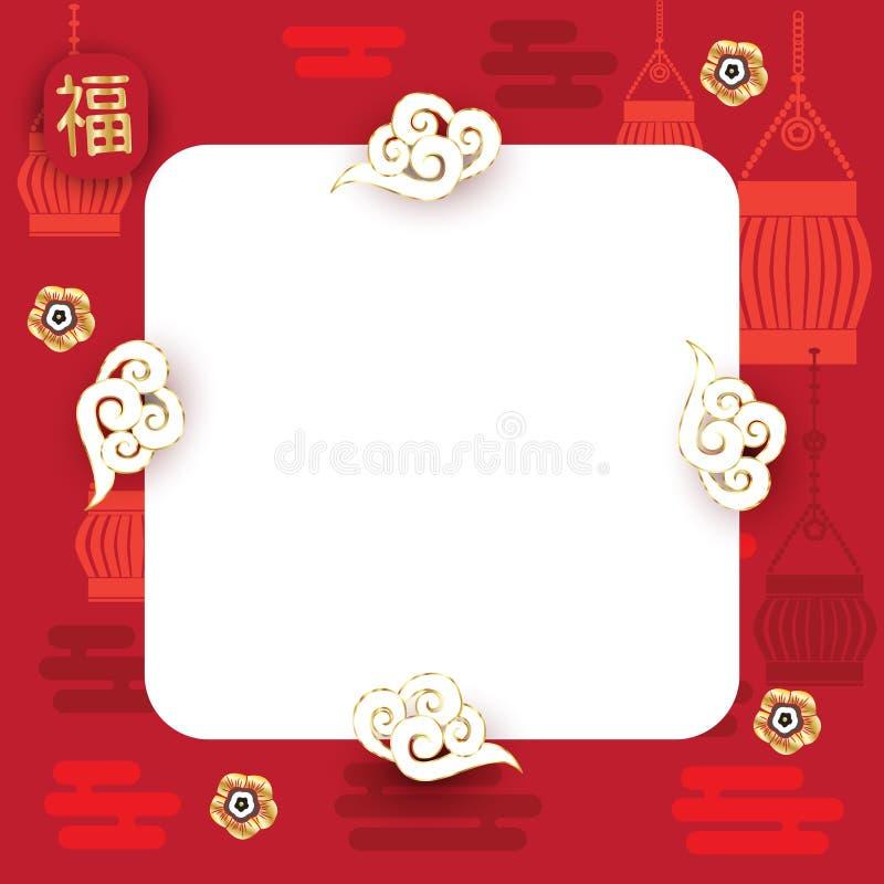 Presente chinês do ano novo ilustração royalty free