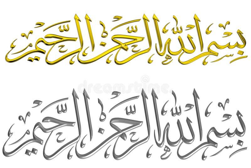 Prière islamique #36 illustration libre de droits