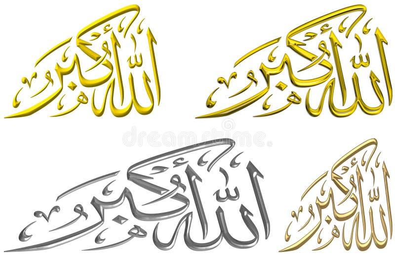 Prière islamique #45 illustration stock