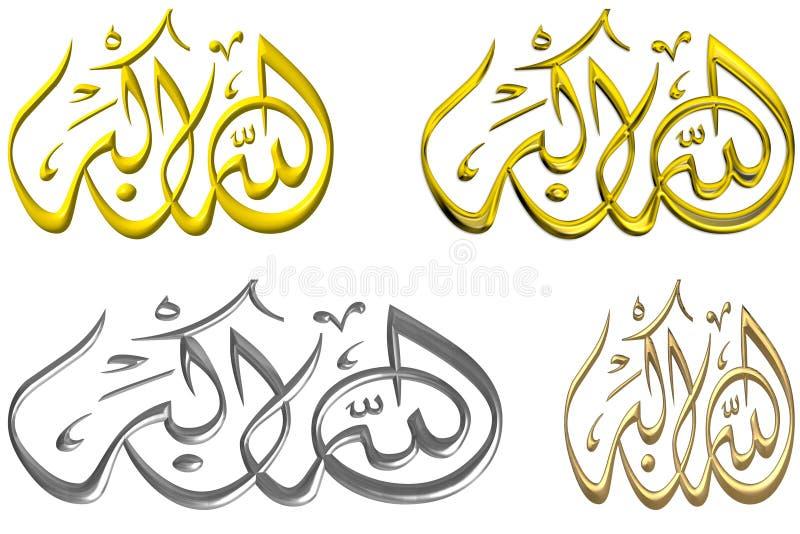 Prière islamique #49 illustration libre de droits