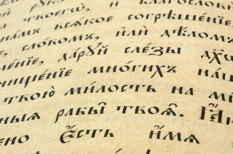 Primer de la biblia cristiana vieja imagen de archivo