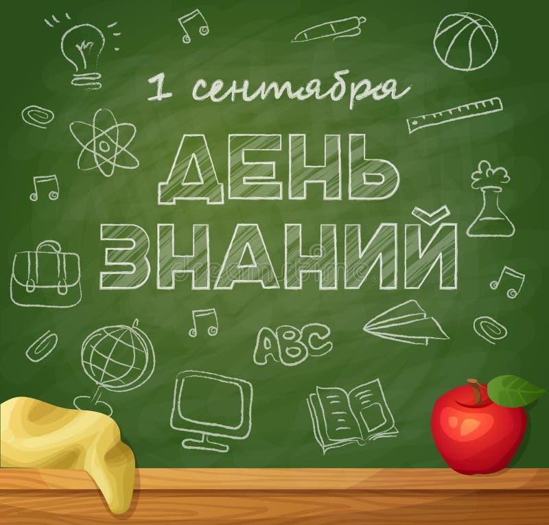 Primer de septiembre, día del conocimiento Fondo en la pizarra verde con los elementos de la escuela Ilustración del vector de la libre illustration