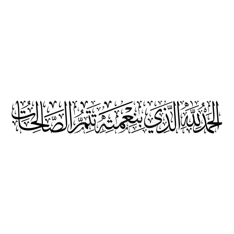 Praise is to Allah by Whose grace good deeds are completed. Arabic Calligraphy of Hadith of the Prophet Muhammad saws, when he saw something he liked, he would vector illustration