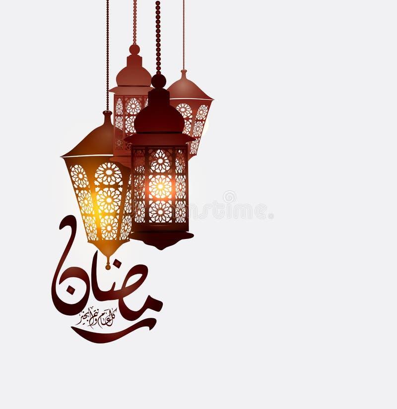 Ramadan kareem arabic calligraphy and traditonal lantern for islamic greeting background royalty free illustration