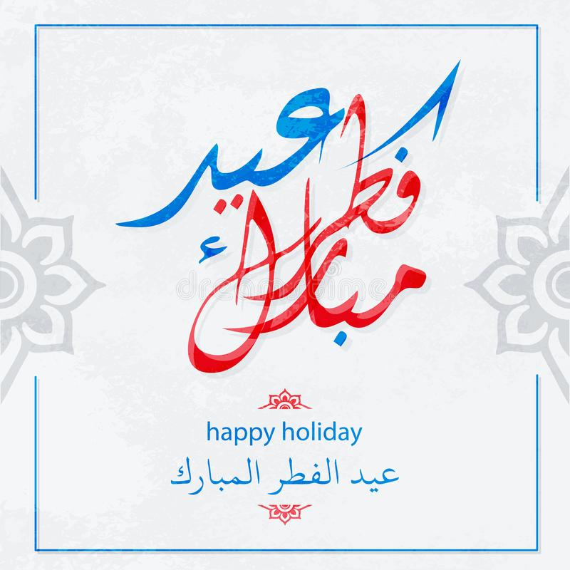 Islamic holiday eid al fitr mubarak arabic calligraphy royalty free illustration