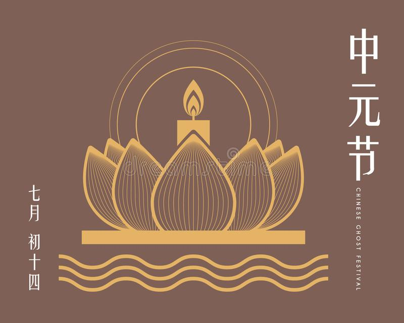 Chinese Ghost Festival symbol of floating lotus lantern. Caption: Zhong Yuan Jie ; 14th of July vector illustration