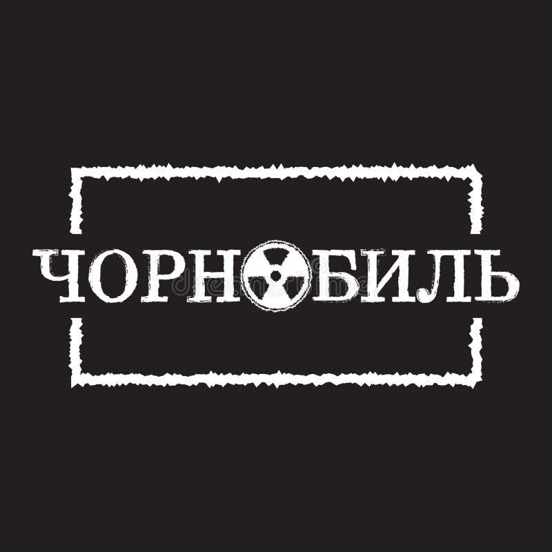 CHERNOBYL - Ukrainian language - Vector illustration design for banner, t shirt graphics, fashion prints, slogan tees, stickers stock illustration