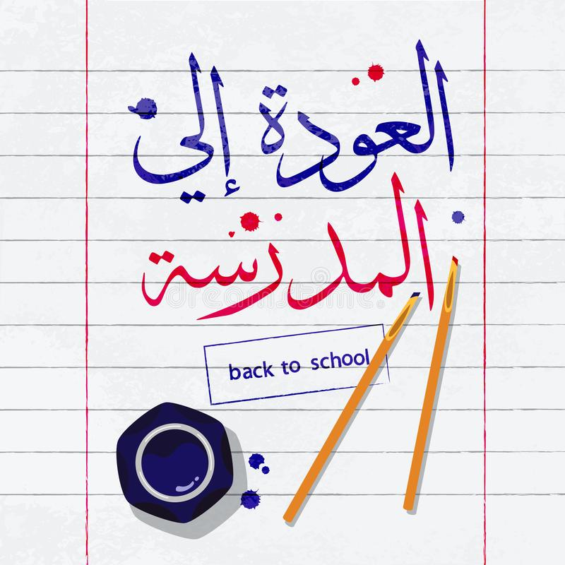 Arabic calligraphy back to school vector illustration